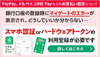 できない Line pay チャージ