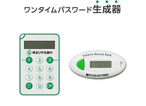 ワンタイムパスワード│マイゲート│埼玉りそな銀行