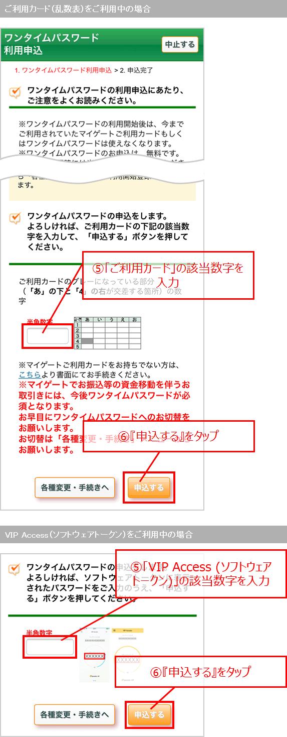 りそな マイ 埼玉 ゲート 銀行