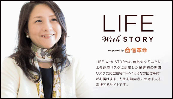 LIFE With STORY supported by 団信革命